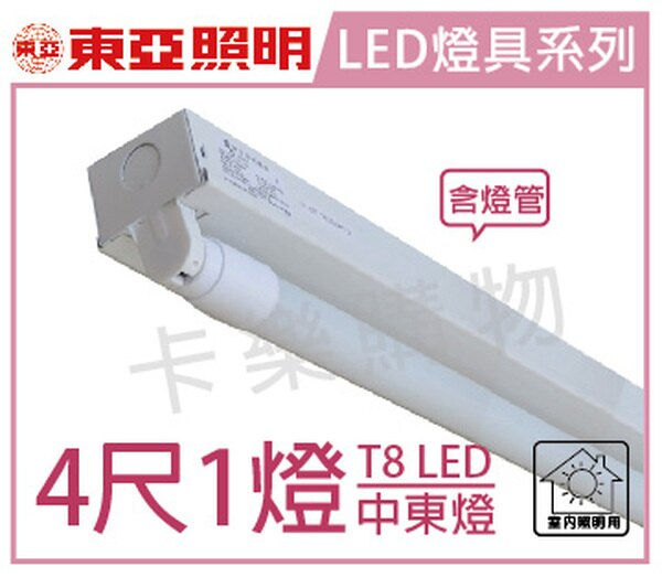 TOA東亞LTS41441XAALED20W4尺1燈6000K晝白光全電壓中東燈_TO430114