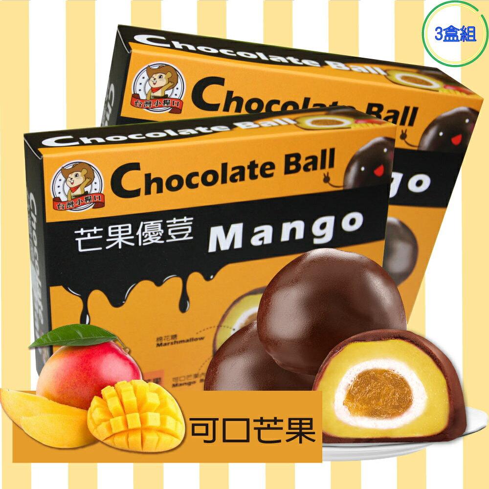 【台灣小糧口】餅乾 ● 芒果優荳(3盒組) - 限時優惠好康折扣