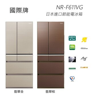 Panasonic國際牌 NR-F611VG 608L日本進口智慧節能冰箱