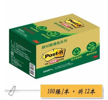 聯盟文具:3M654RP-L利貼可再貼綠材質環保便條紙