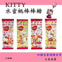 萬聖節糖果推薦到Hello Kitty 水蜜桃棒棒糖-6g (30支/盒)甜園小舖就在甜園小舖推薦萬聖節糖果