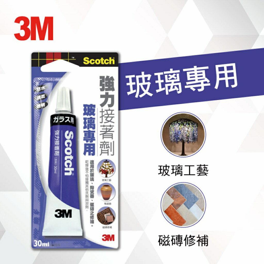 3M 6425N 玻璃 強力接著劑 30ml
