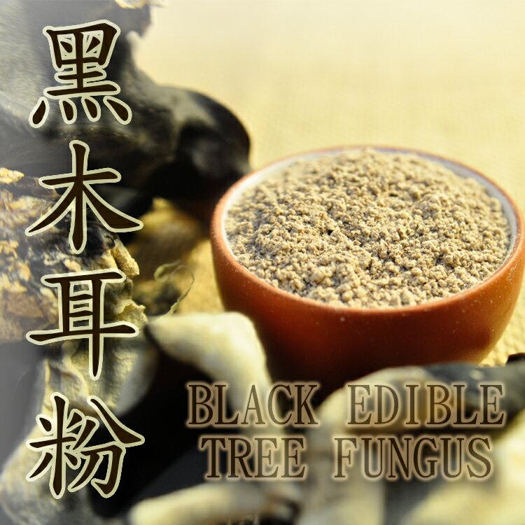 【純自然 】黑木耳粉 (600g/包)