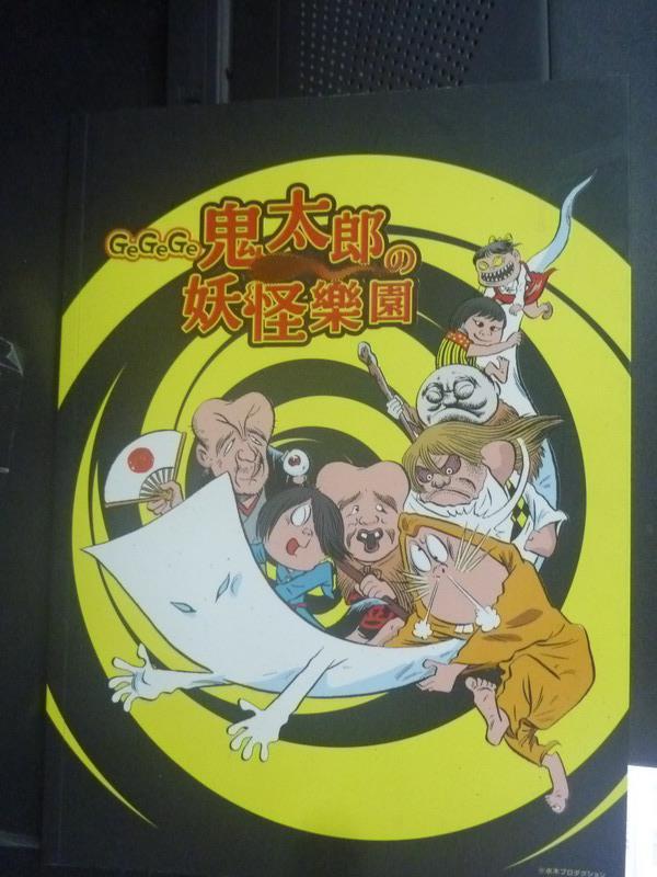 【書寶二手書T1/藝術_YIB】GeGeGe 鬼太郎的妖怪樂園導覽手冊_法爾斯塔夫