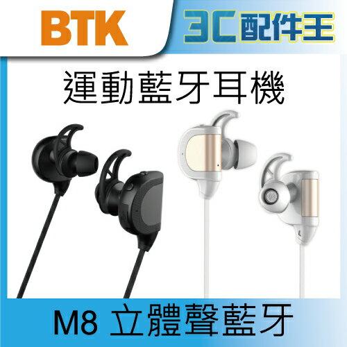 BTK M8 立體聲運動藍牙耳機 無線藍芽 藍牙4.1 支援一對二 A2DP AVRCP APTX 電量顯示 白色