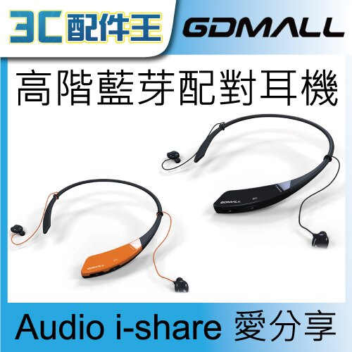 GDMALL Audio i-share 愛分享 高階藍芽配對耳機 藍牙V4.0 同步分享 NFC HS-600NX