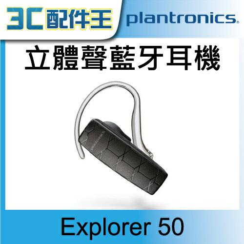 Plantronics Explorer 50 立體聲藍牙耳機 E50 A2DP 雙待機 中文語音 智能降噪 公司貨