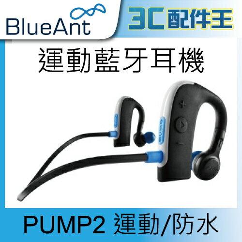 BlueAnt PUMP2 無線藍牙防水運動耳機 藍芽3.0 軍規IP67防水 A2DP AVRCP HFP 公司貨