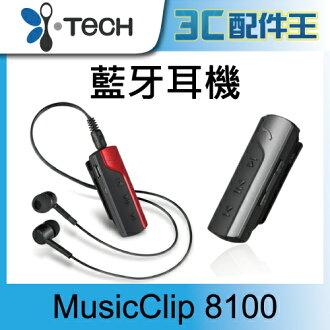 i-Tech MusicClip 8100 藍牙耳機 藍牙4.0/A2DP/AVRCP/高清通話/雙待機 公司貨