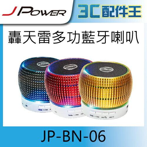 J-Power 轟天雷藍牙喇叭 JP-BN-06 藍牙音響 可攜式 AUX/Micro SD/隨身碟/A2DP 公司貨