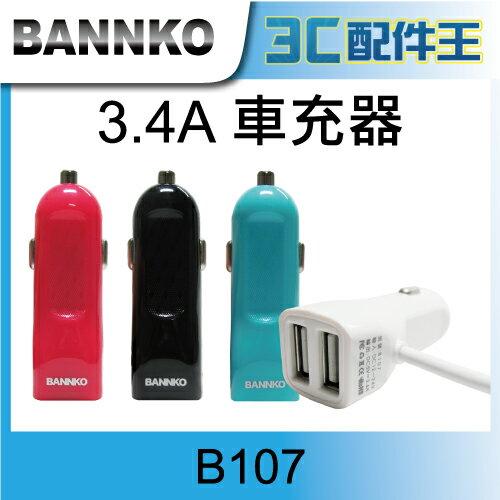BANNKO 3.4A雙USB + Micro USB充電線 車用充電器 車充 Samsung/HTC/Sony/LG