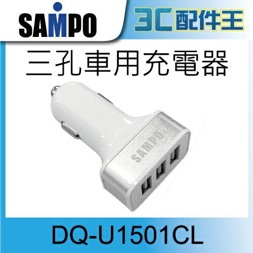 SAMPO 聲寶 7.2A 三孔USB車用充電器 DQ-U1501CL 獨立輸出 LED電源指示 過載保護 公司貨