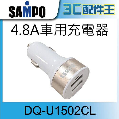 SAMPO 聲寶 雙USB車用充電器 DQ-U1502CL 總輸出4.8A LED電源指燈 過載保護 公司貨