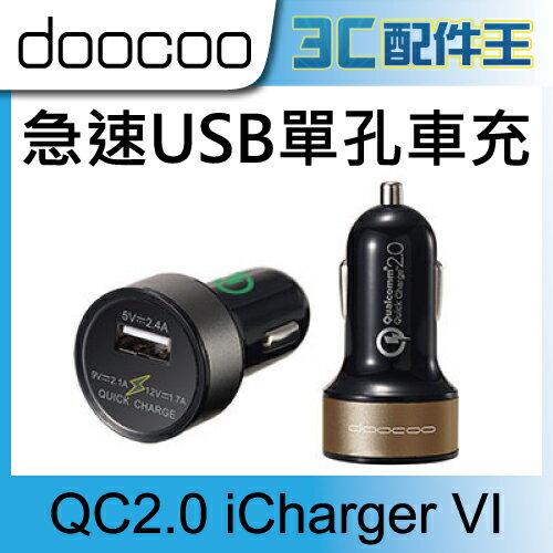 doocoo QC2.0 iCharger VI 急速USB單孔車充 車用 BSMI 2.