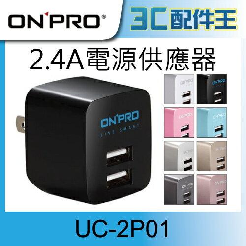ONPRO UC-2P01 雙USB旅充 2.4A電源供應器/AC轉USB轉接頭 快充 充電器 BSMI認證