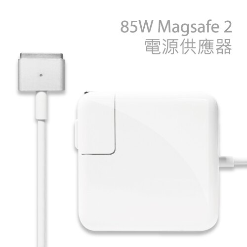 Apple Macbook Pro Retina OEM Magsafe 2 85W 副廠電源轉換器 T型 充電/變壓器