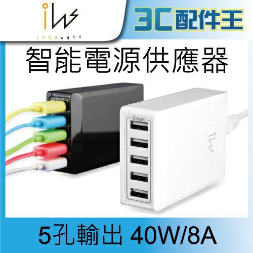 Innowatt Power SOHO 五孔輸出 智能電源供應器 40W/8A 旅充 充電器 BSMI 手機/平板