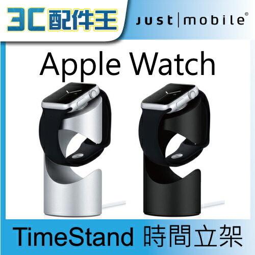 Just Mobile TimeStand 時間立架 Apple Watch適用 智慧手錶充電支架 38mm/42mm