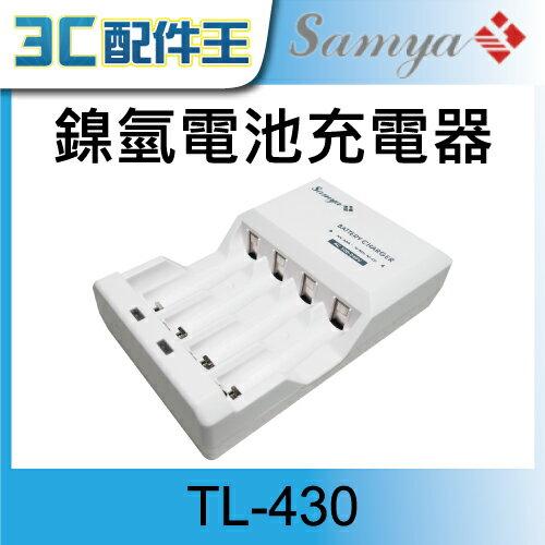 SAMYA TL-430 鎳氫電池充電器 三號電池/四號電池 自動斷電 BSMI認證 LED指示燈
