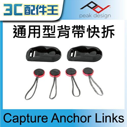 Peak Design Capture Anchor Links 通用型背帶快拆系統 便捷速拆 轉接扣 公司貨