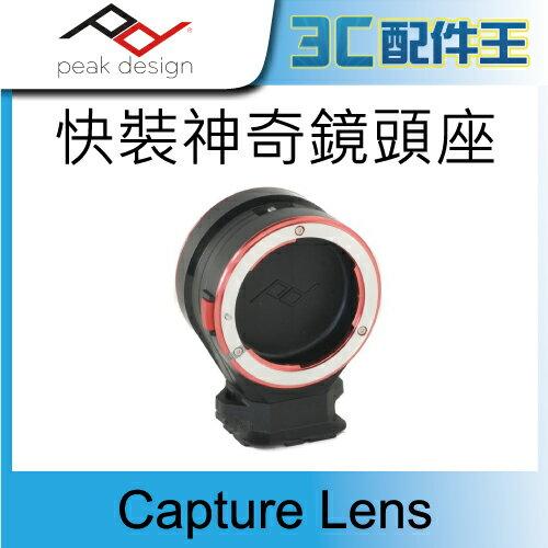 Peak Design Capture Lens 快裝神奇鏡頭座 【Canon】 鏡頭 相機 快拆 快夾 背帶 公司貨