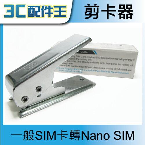 剪卡器 剪卡鉗 裁卡器 一般SIM卡 轉 NANO SIM卡 操作簡易 iPhone4/5/5s/6