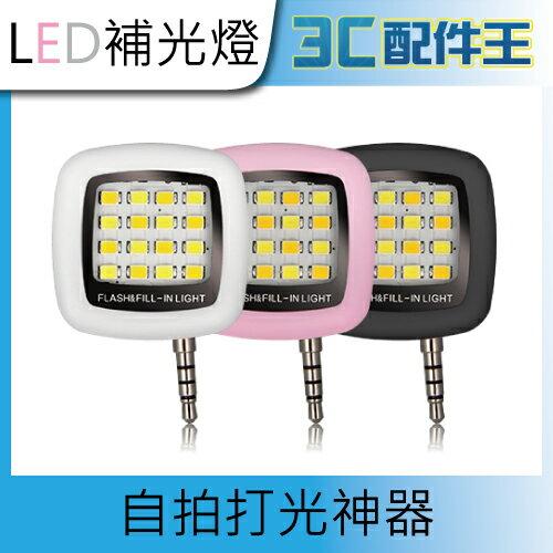手機 神器 LED補光燈 打光燈 輔助燈 耳機孔 三段式燈光 背光 夜間拍照 HTC SA