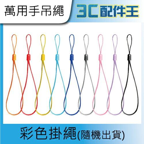 彩色萬用手吊繩 (隨機出貨) 掛繩 手繩 手機鍊 吊飾 手機/相機/行動電源/MP3