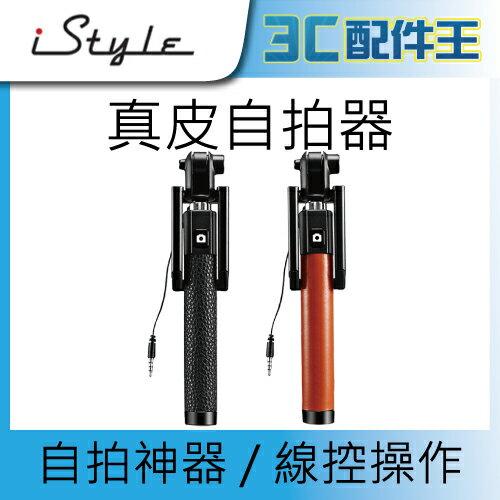 iStyle 真皮自拍器 線控設計 手機自拍架 自拍桿 自拍棒 自拍神器 iPhone/Samsung/Sony