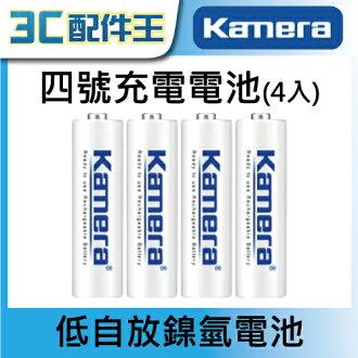 Kamera 四號低自放 鎳氫電池 1000mAh (四入) 充電電池 四號電池 符合環保規章 環保省能