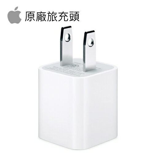 新版 APPLE A1385 1A/5V 原廠旅充 iPhone 6 PLUS 4.7 5.5 5 5C 5S 適用 (裸裝)