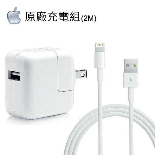 Lightning 8Pin 2米 傳輸線  A1401 12W iPad旅充 APPLE