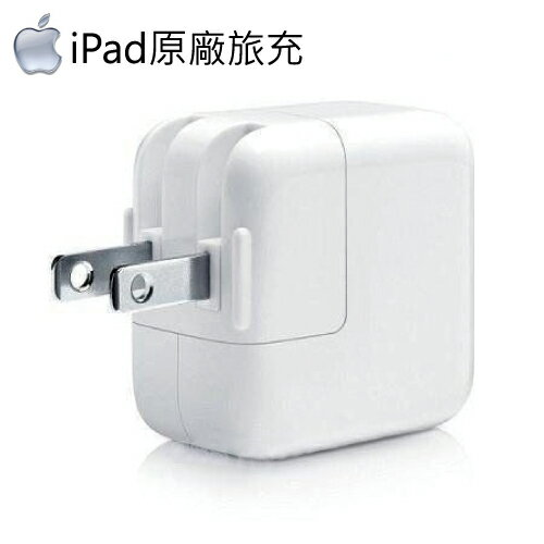 APPLE iPad A1401 原廠旅充 12W 2.4A iPhone 6 6Plus 6S 6S Plus (裸裝)