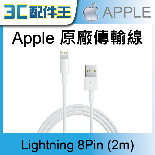 (單入組)2米 APPLE iPhone 5 / 5S /6 / 6PLUS / iPad mini2 / mini3 / Air 2 Lightning 8pin 原廠傳輸線 (裸裝)