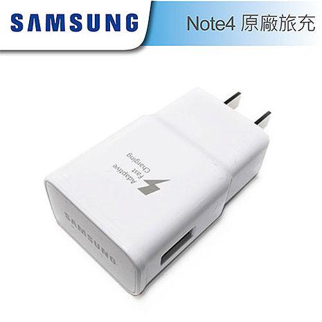 三星 Samsung Note4 N9100/N910U 原廠旅充頭 閃電快充 9V-1.67A/5.0V-2.0A