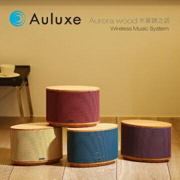 Auluxe 韻之語 Aurora Wood 藍芽桌上型音響