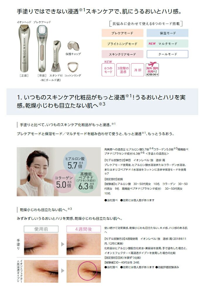 日本Panasonic 最新款 美容導入儀 高滲透  / EH-ST98 / -日本必買|件件含運|日本樂天熱銷Top|日本空運直送|日本樂天代購