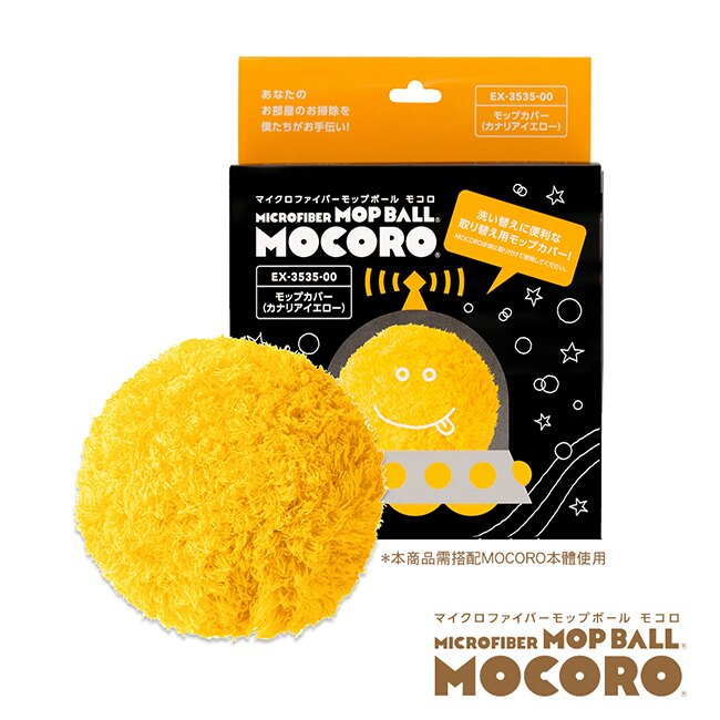 <br/><br/>  日本CCP MOCORO 電動打掃毛球 專用清潔布套 (黃色)<br/><br/>