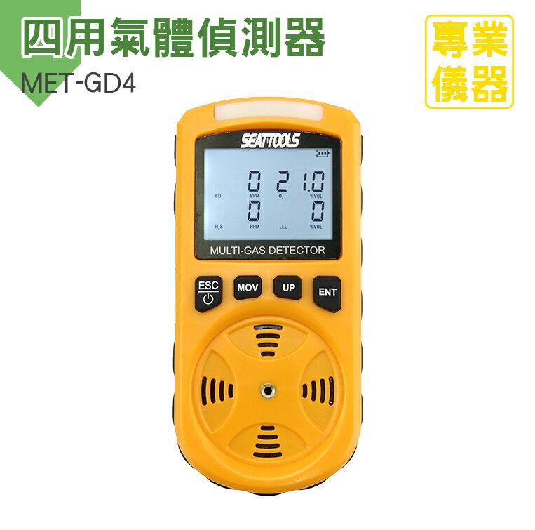 《安居 館》四用氣體偵測器 氧氣偵測器 一氧化碳偵測器 硫化氫偵測器 可燃氣體偵測器 MET-GD4