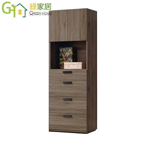 【綠家居】路特時尚2尺四抽高鞋櫃收納櫃組合