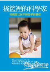 搖籃裡的科學家—認識嬰幼兒早期的學習歷程