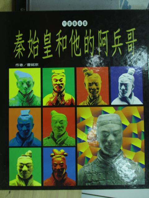 【書寶二手書T1/兒童文學_YKK】秦始皇和他的阿兵哥_曹銘宗