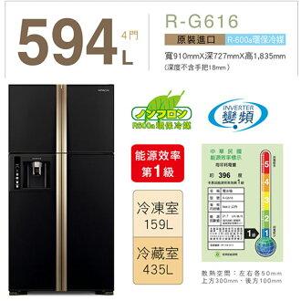 來電勁爆價 蘆洲鍾愛一生 日立 HITACHI 594L 直流變頻四門冰箱 RG616/在贈好禮