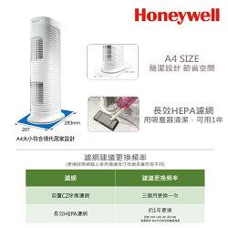 Honeywell 抗敏系列長效型清淨機HPA-162WTW