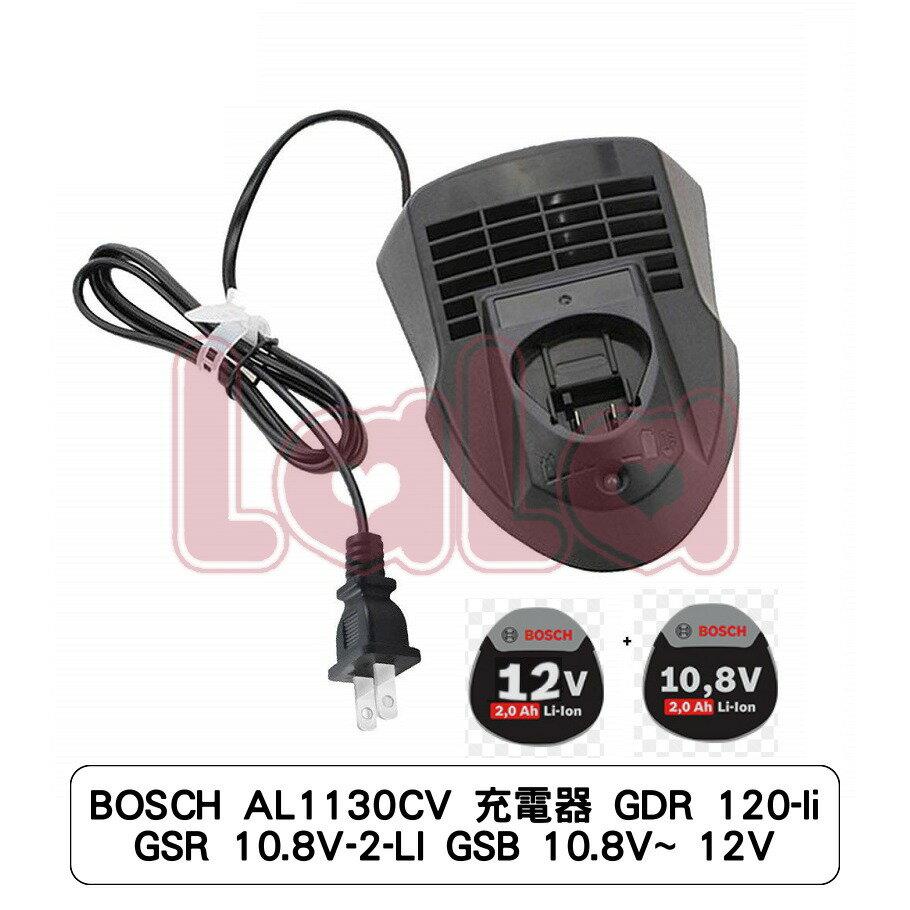 LALA BOSCH AL1130CV 充電器 GDR 120-li GSR 10.8V-2-LI GSB 10.8V~ 12V