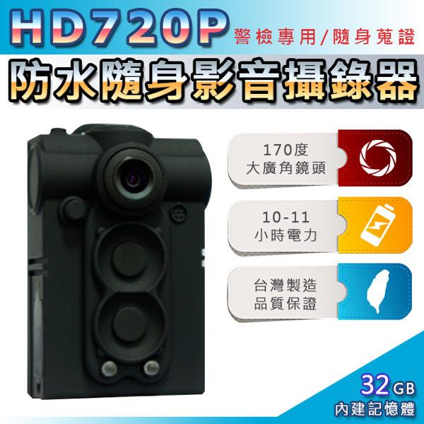 HD720P32GB超廣角170度防水隨身影音密錄器-警察執勤必備可邊充電邊錄循環錄影(UPC-713LF)