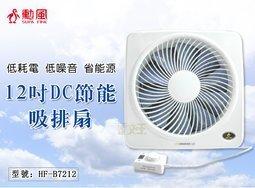 【尋寶趣】勳風 12吋DC節能吸排扇 排風扇 抽風扇 吸排風扇 吸排風機 送風機 通風扇 換氣扇 電扇 HF-B7212
