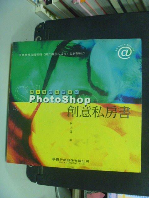 【書寶二手書T3/電腦_NJR】Photoshop創意私房書_林大偉_附光碟