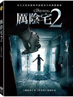 厲陰宅2 DVD