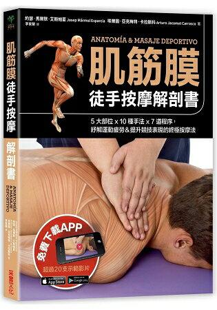 肌筋膜徒手按摩解剖書:5大部位x10種手法x7道程序,紓解運動疲勞&提升競技表現的終極按摩法